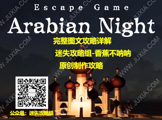 ArabianNight攻略全图解 一千零一夜阿拉丁与魔法之灯全图文合集-迷失攻略组