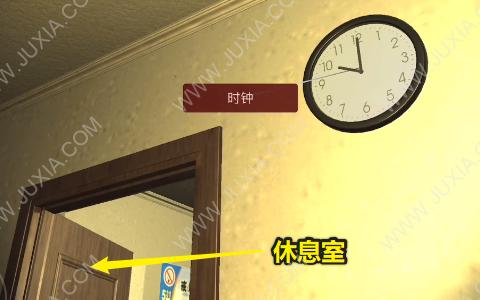 乔康医馆攻略5级线索中 五级线索时钟具体位置解析