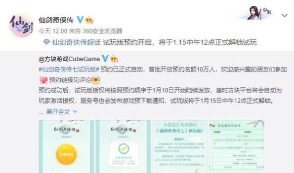 仙剑奇侠传7试玩版预约目前正式开启 游戏将在1月15日正式解锁