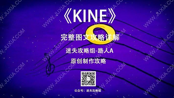 kine攻略全图文详解 1至22全关卡通关技巧合集-迷失攻略组
