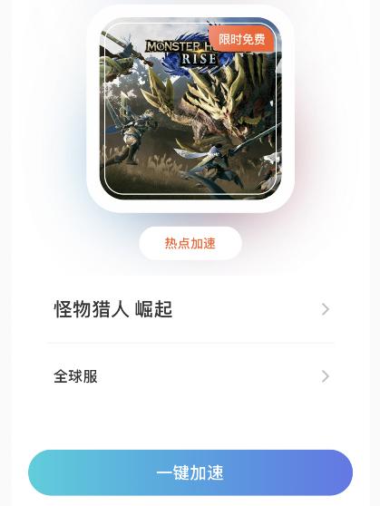 《怪猎:崛起》NS试玩版无法下载最简单解决办法