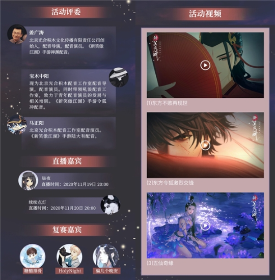 克拉克拉携手《新笑傲江湖》手游举办首届配音大赛,重新演绎令狐&东方CP