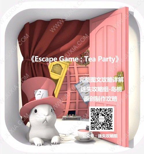 EscapeGame茶会攻略全图解 逃脱游戏TeaParty全线索剖析详解-迷失攻略组