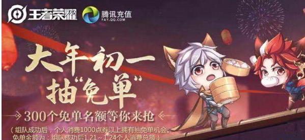 王者荣耀春节有什么活动 春节活动一览