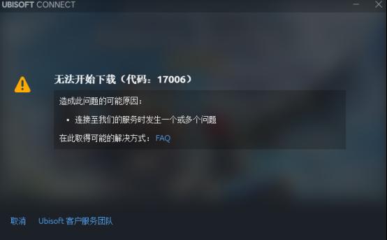 《渡神纪:芬尼斯崛起》试玩版无法下载/下载慢解决办法