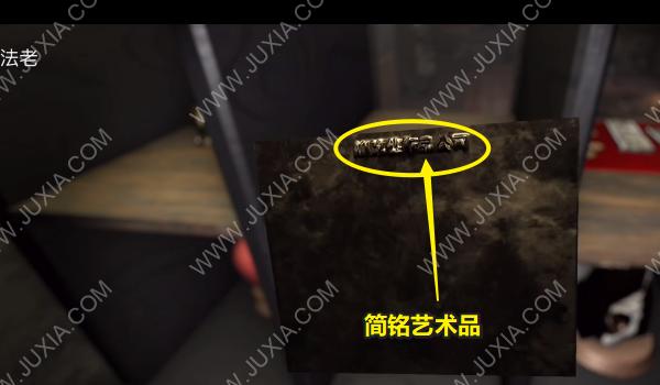 孙美琪疑案古董店攻略4级线索上 四级线索扳指裂纹位置解析