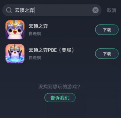 tft云顶之弈手游最新版下载/更新/账号注册超详细教程