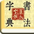 字根篆刻字典