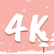 HD4K超高清手机壁纸大全