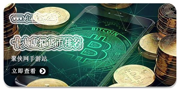 十大虚拟货币排名