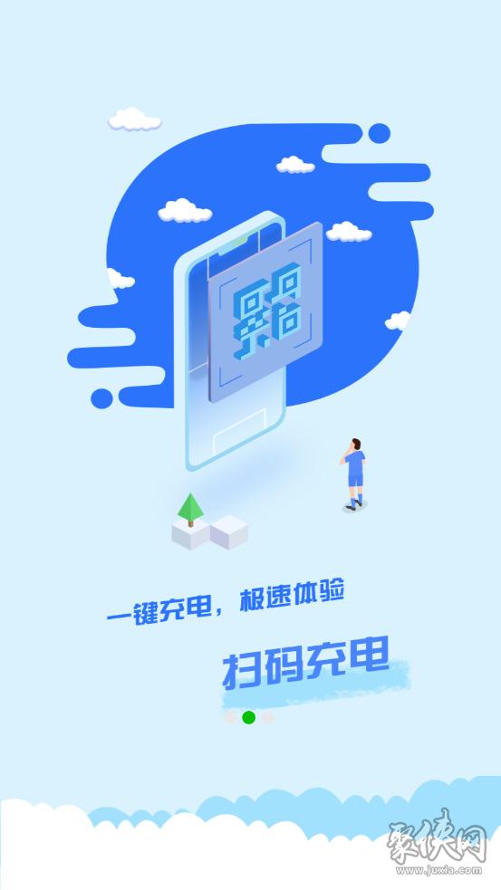 三晋智充v1.0.0