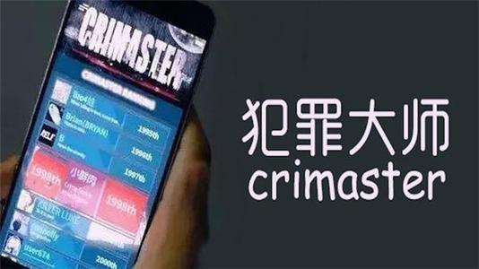 犯罪大师每日挑战3.16答案 Crimaster犯罪大师每日挑战答案