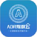 ADR数权云手机版