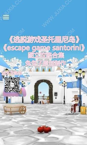 逃脱游戏圣托里尼岛攻略合集 escapegamesantorini攻略大全—迷失攻略组