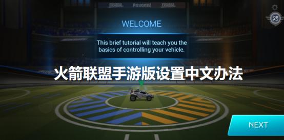 火箭联盟怎么设置中文?火箭联盟手游汉化教程详解