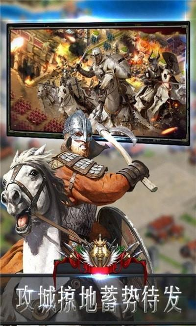 铁血征服者