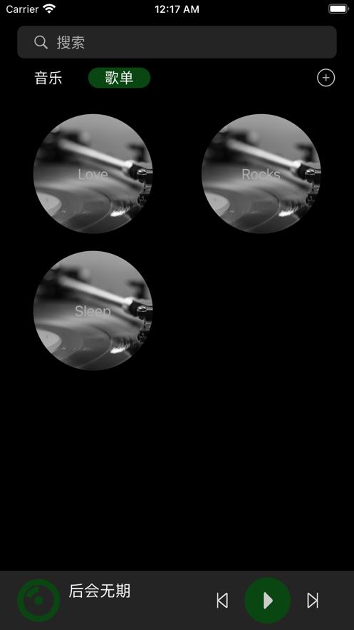 大M音乐播放器截图