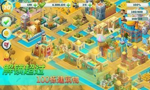 乡村建筑模拟