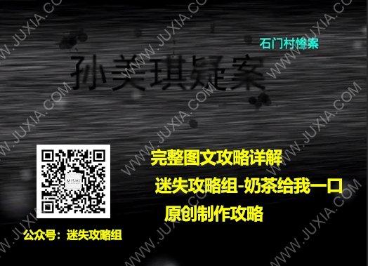 孙美琪疑案石门村惨案攻略1级线索 案件的真相如何关联得到
