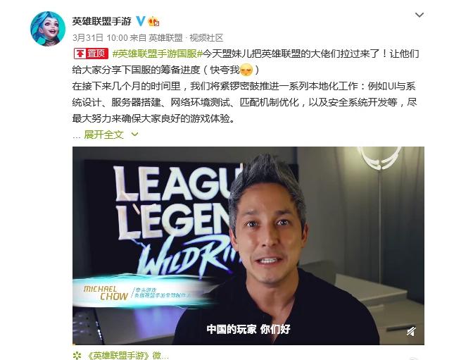 lol手游国服正式上线最新消息 官方最新微博信息