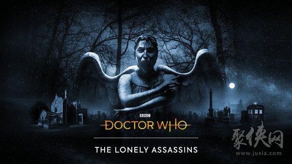 神秘博士孤独的暗杀者
