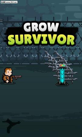 成长幸存者