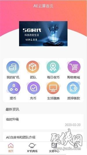 云算力挖矿平台app2021