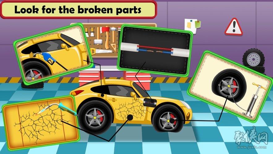 汽车维修车间