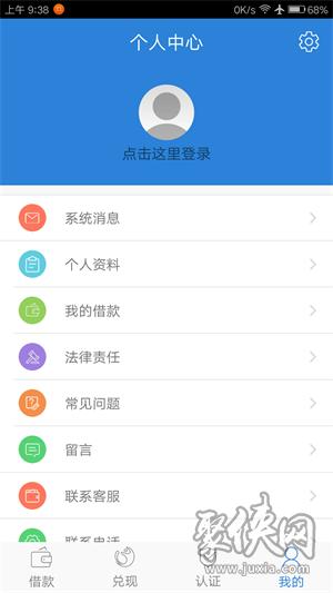 易速贷款app