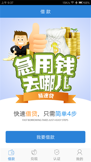 易速贷款app截图