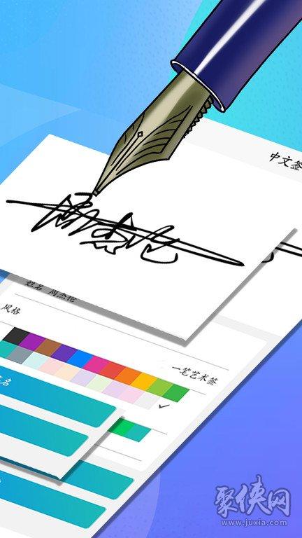 电子签名好签器