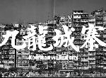 """探寻赛博朋克的视觉元素根源——解密""""九龙城寨"""""""
