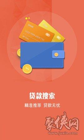 小浣熊借款app平台