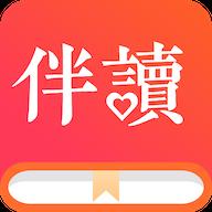 伴讀小說app