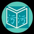 污污小說app免費版