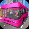 粉红巴士模拟器