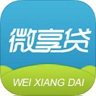 微享贷app