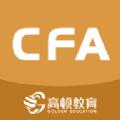CFA备考助手