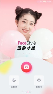 FaceStyle虚拟试妆截图