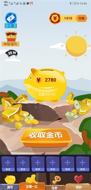 金猪钱罐截图