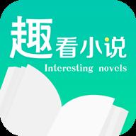 趣看小说手机版app