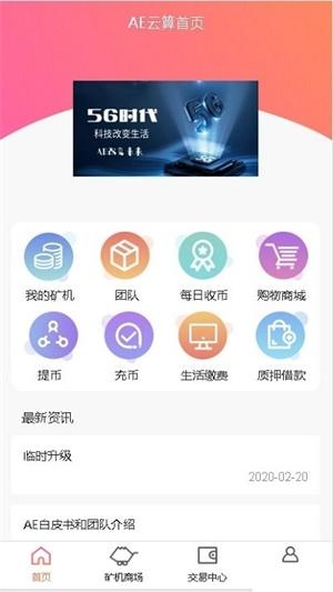 云算力挖矿平台app最新版截图