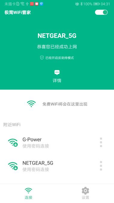 极简WiFi管家截图