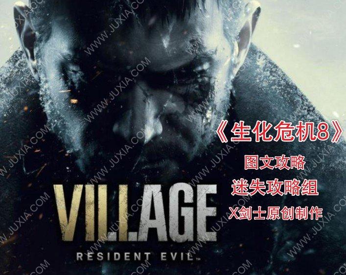 生化危机8村庄第二版试玩DEMO攻略合集-迷失攻略组