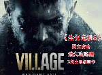 生化危机8村庄最新第二版试玩DEMO ResidentEvilVillage攻略合集-迷失攻略组