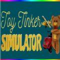 玩具修补匠模拟器