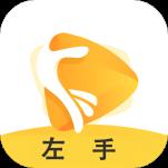 左手app