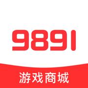 9891游戏商城