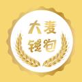 大麦钱包贷款app
