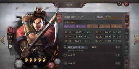 三国志战略版甘太程怎么操作 甘太程最强阵容搭配
